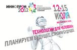 Открыта регистрация для участников выставки и форума «ИННОПРОМ-2012»