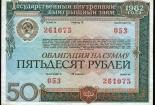 Рынок ГКО / ОФЗ в России в 1997 году. Часть 1
