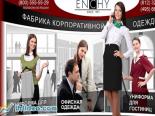 Швейная фабрика ENCHY предлагает весь спектр модной корпоративной одежды
