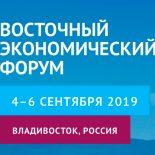 Восточный экономический форум — 2019: Площадка для решения глобальных задач
